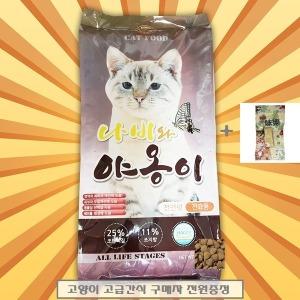 (간식증정)나비와야옹이5kg 고양이사료 길고양이