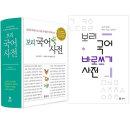 (전2권) 보리 국어사전 + 보리 국어 바로쓰기 사전 보리