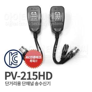 아이테크  PV-215HD / SI-PV02 / KC인증 제품 / AHD+