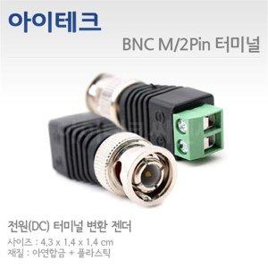 아이테크  터미널 변환 BNC M/2Pin 터미널 BNC 변환