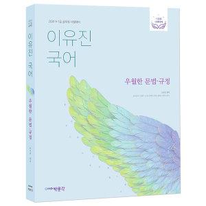 이유진 국어 우월한 문법·규정 (2020)  박문각   이유진  9·7급 공무원 시험