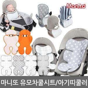 NEW 마니또 유모차쿨시트/아기띠/쿨매트/유모차시트