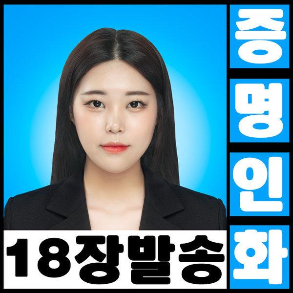 18장발송-여권사진 증명사진 비자 사원증 사진인화