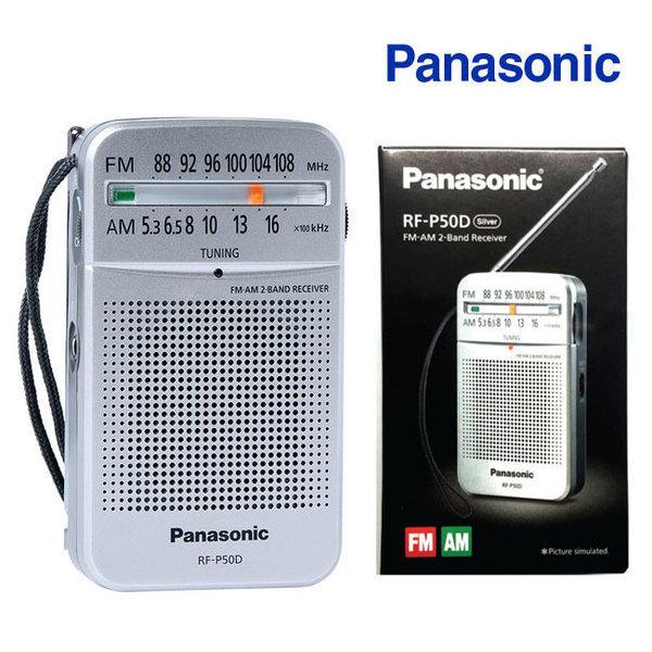 파나소닉 RF-P50D 휴대용 라디오