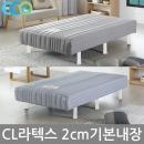 cl라텍스 기본내장/원목 일체형 매트리스/침대