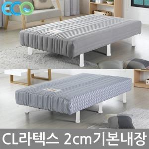 에코라인침대/CL라텍스내장/단면매트리스/매트리스