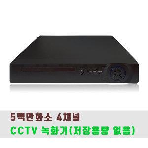 블루라인 5백만화소 DVR CCTV 녹화기 4채널 하드없음