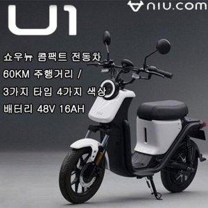 NIU U1 쇼우뉴 전동 스쿠터/오토바이 관부가세포함
