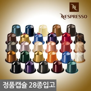 네스프레소 캡슐 정품캡슐 캡슐커피 28종선택/사은품