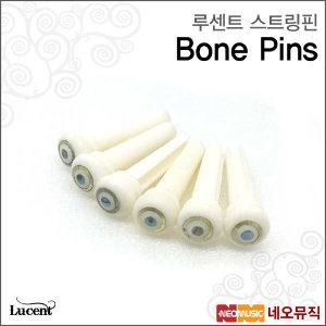 (현대Hmall) 루센트스트링핀  Lucent String Bone Pins / 브릿지핀 / 물소뼈 재질 / 어쿠스틱기타용 / 6pcs