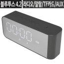 블루투스스피커 미러휴대용FM라디오 시계알람핸즈프리