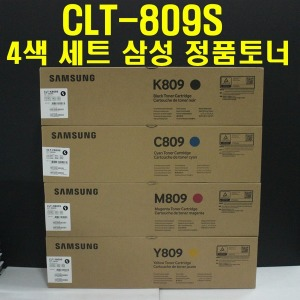 콜) 4색 세트 CLT-K809S+C809S+M809S+Y809S (정품)