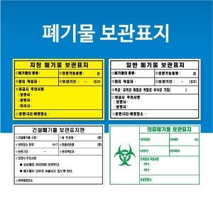 지정폐기물보관표지 일반폐기물표지판