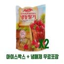 냉동딸기 2kg(1kgx2팩) 중국산 뉴뜨레 무가당홀
