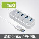 USB 허브 3.0 4포트 무전원 실버 NX-UH3004S (NX626)