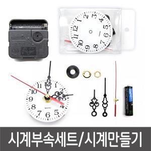 시계부속세트 시계만들기 무브먼트 시계부품
