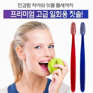무료배송 고급미세모 일회용칫솔 1000개  업소 사우나