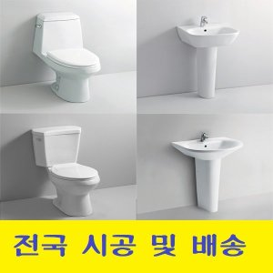 국산부속포함/전국판매/양변기/세면대/변기세면기