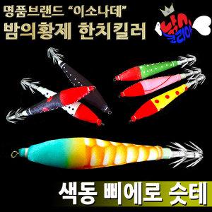 1봉2개입 삐에로 슷테 한치 에기 채비 이카메탈 문어