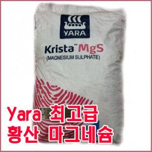 -황산마그네슘 25kg -Yara황산마그네