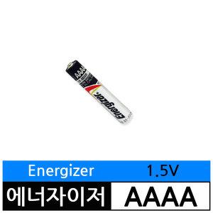 에너자이저 알카라인 AAAA 1알 레이져포인터 배터리