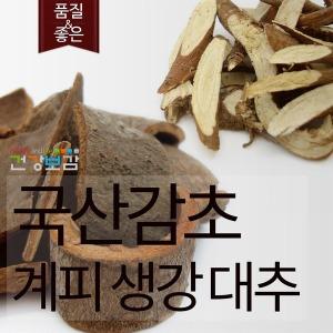 국내산감초 국산감초 대추 수입계피 건생강 말린생강
