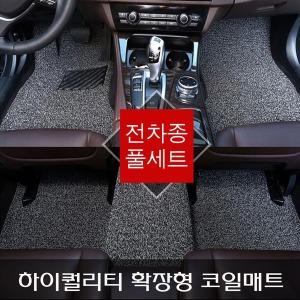 코일 카매트 아반떼AD MD 싼타페TM DM CM QM6 티볼리