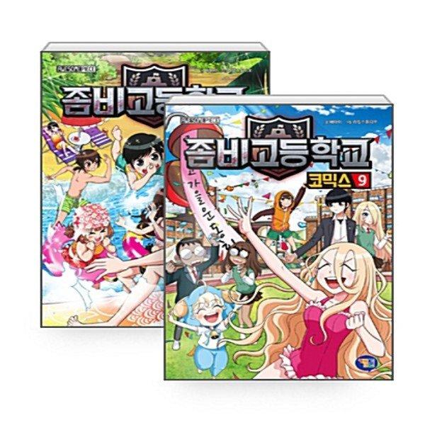 좀비고등학교 코믹스 8~9세트 (전2권)