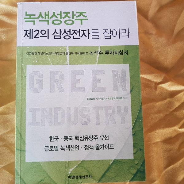 녹색성장주 제2의 삼성전자를 잡아라/매일경제 증권부