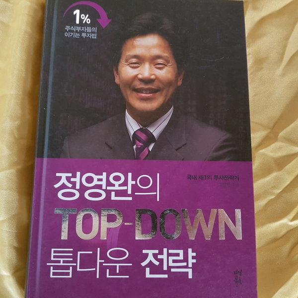 정영완의 톱 다운 전략/정영완.다산북스.2008