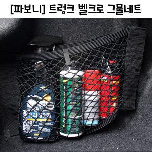 파보니 트렁크 벨크로 그물네트/수납/네트/홀더/포켓