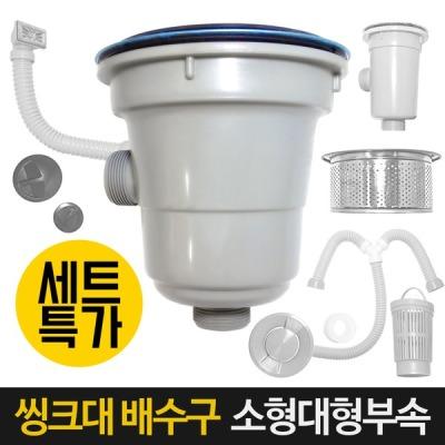 싱크대 씽크대 배수구 배관 덮개 거름망 트랩 부속품