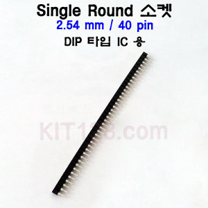 Single Round Socket(1줄 소켓) IC 소켓 2.54mm 싱글