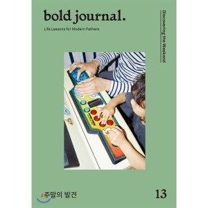 볼드 저널 bold journal  (계간) : 13호  2019  : No 13 Discovering the Weekend 주말의 발견  편집부