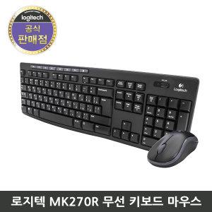 로지텍 코리아 MK270R 무선키보드마우스세트