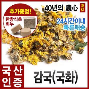감국(국화)300g/감국특A급/국화차/국산(경북)