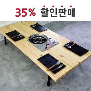 좌식원목불판테이블 스크래치 김건모테이블 불판식탁