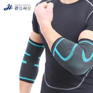 관절사랑 핏 퍼펙트리 팔꿈치 보호대 (2p 1set)