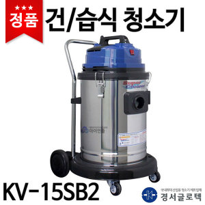 (경서 글로텍) 경서 업소용청소기 KV-15SB2 건습식 2모터 스텐레스 용량50L