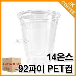 PET/14온스 92파이 투명컵 (1박스/1000개)