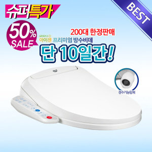 아이젠필터가필요없는방수비데정수기능탑재IB-600/610