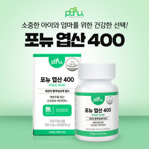 포뉴 임산부 엽산제 레몬추출엽산 400 2개월분