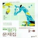 동아  평가문제집 중학 영어2-2 (이병민)2020