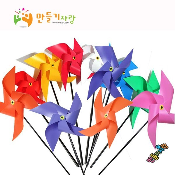 pvc바람개비 만들기재료/ 왕바람개비 ev바람개비/왕