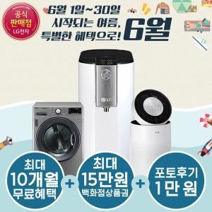 LG퓨리케어정수기1개월무료+상품권15만+포토후기1만