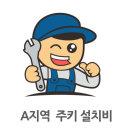A지역주키설치서비스/서울/인천/경기지역 주키익일설치