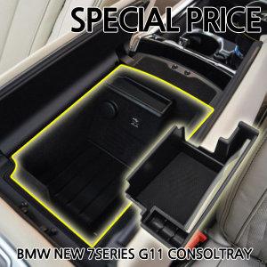 BMW G11 신형7시리즈 콘솔박스 실내정리함