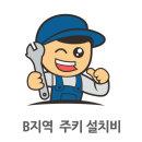 B지역 주키설치/광역시/경기일부지역외 주키 설치