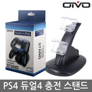PS4 OIVO 컨트롤러 차징스탠드 /듀얼쇼크4 충전거치대