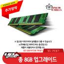 메모리 4G 추가 (총8G 제작) AD2A